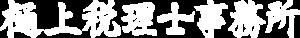 創業・起業・応援サイト@樋上税理士事務所